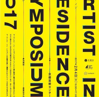 「AIRネットワークの活用」アーティスト・イン・レジデンス シンポジウム2017 in 京都芸術センター 第2部